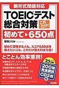 これだけ!TOEICテスト総合対策 初めて〜650点の本