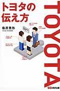 トヨタの伝え方の本