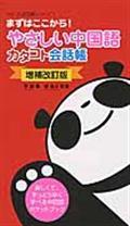 増補改訂版 やさしい中国語カタコト会話帳 1