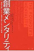 創業メンタリティの本