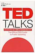 TED TALKSの本
