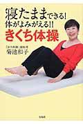 寝たままできる!体がよみがえる!!きくち体操の本