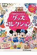 東京ディズニーリゾートグッズコレクション 2016ー2017の本