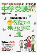 中学受験ガイド 2017の本