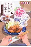 ゆきうさぎのお品書き 8月花火と氷いちご 8月花火と氷いちごの本