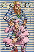 ジョジョリオン volume 13の本