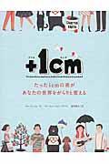 +1cmの本