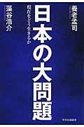 日本の大問題の本