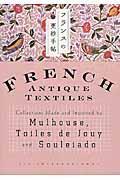 フランスの更紗手帖の本