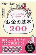 オトナ女子のためのお金の基本200の本