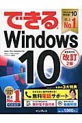 改訂2版 できるWindows 10の本