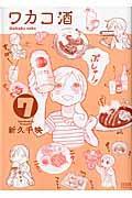 ワカコ酒 7の本