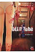 DEAD Tube 5の本