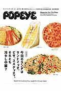 今日のランチはサンドイッチ、ピザ、スパゲッティ、それとも冷やし中華?の本