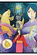 漫画訳雨月物語の本