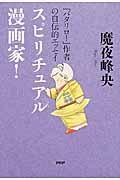 スピリチュアル漫画家!の本