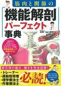 筋肉と関節の機能解剖パ−フェクト事典の本