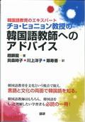 韓国語教育のエキスパート チョ・ヒョニョン教授の韓国語教師へのアドバイスの本