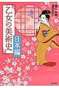 乙女の美術史日本編 日本編の本