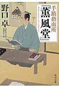 手蹟指南所「薫風堂」の本