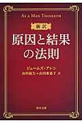 新訳原因と結果の法則の本