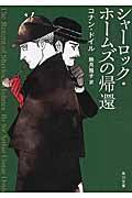 シャーロック・ホームズの帰還の本