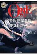 ONEの本