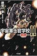 宇宙軍士官学校 11の本