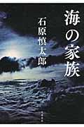 海の家族の本