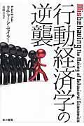 行動経済学の逆襲の本