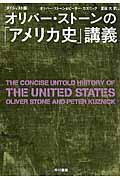 オリバー・ストーンの「アメリカ史」講義の本