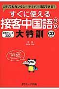 すぐに使える接客中国語会話大特訓の本