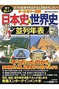 オールカラー図解日本史&世界史並列年表
