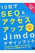 10日でSEO&アクセスアップJimdoデザインブックの本