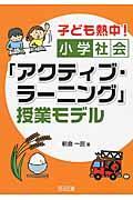子ども熱中!小学社会「アクティブ・ラーニング」授業モデルの本