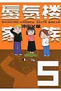 蜃気楼家族 5の本