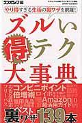 ズルい得テク大事典の本