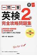 一問一答英検2級完全攻略問題集 2016の本