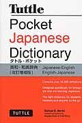 改訂増補版 PB タトル・ポケット英和・和英辞典