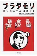 ブラタモリ 1の本
