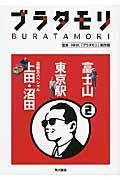 ブラタモリ 2の本