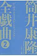 筒井康隆全戯曲 2の本
