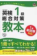 改訂版 英検1級総合対策教本の本