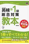 改訂版 英検準1級総合対策教本の本
