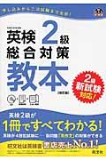 改訂版 英検2級総合対策教本の本
