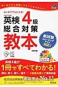 改訂版 英検4級総合対策教本の本