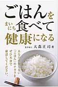 ごはんをまいにち食べて健康になるの本