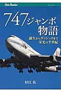 747ジャンボ物語の本
