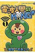 電波人間のMNG!! 1の本