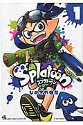 Splatoon 第1巻